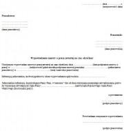 Wypowiedzenie Umowy Zawartej Na Czas Określony Wzór Pisma Praca